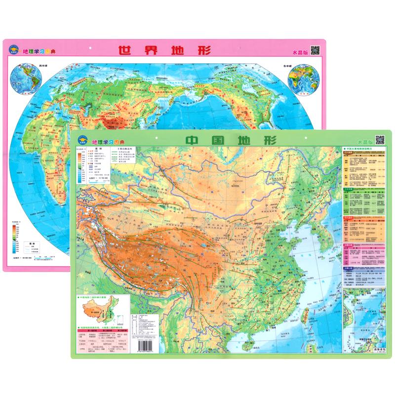 【套装2张】中国和世界地形图水晶版地理学习图典学生桌面书房地图墙贴防水塑料地理知识地图家用教学地图挂图山脉平原地势分布图 Изображение 1