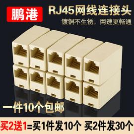 鹏港网络直通头网线接头连接器转接头对接器网线rj45对接头转接头