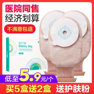 一件式肛门直肠改道大便造瘘袋一次性肛袋粪袋口袋肛肠造漏造口袋