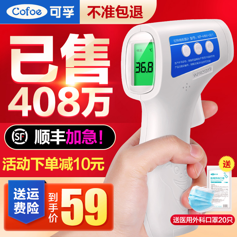 Детские термометры Артикул 525659539347