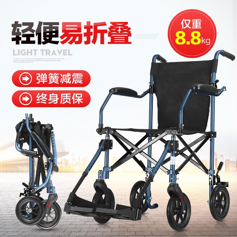 698.00元包邮老人轮椅折叠轻便小老年残疾人便携式旅行超轻小型简易手推代步车
