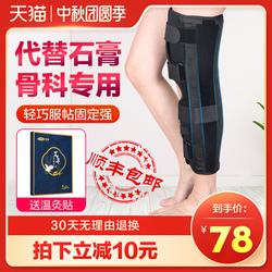 医用膝关节固定支具支架膝盖保护套骨折夹板半月板损伤下肢护腿部