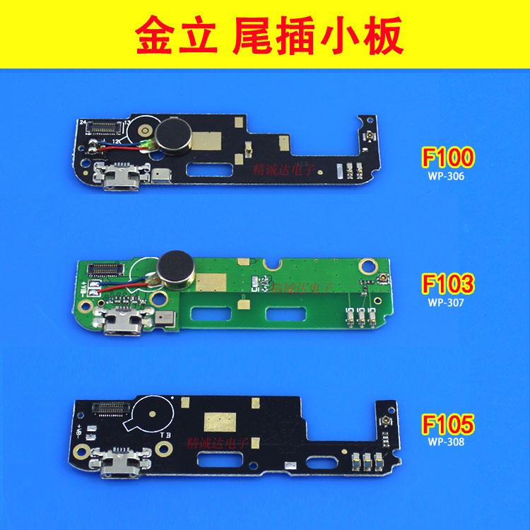 适用 金立F100 F105 F103S F103A尾插小板副板 送话器小板 充电口