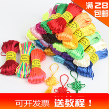 Chinese knot rope braiding line 5th line red rope DIY handmade material lanyard ring woven bracelet rope necklace line