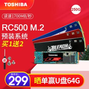 机固态硬盘250g电脑ssd500g固态盘固态硬固盘 NVME PCI m.2接口2280非512g 东芝RC500 笔记本台式