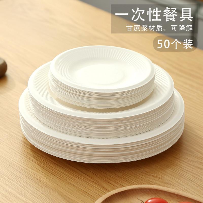 一次性纸盘子加厚可降解手工幼儿园生日蛋糕烧烤餐具圆形纸盘餐盘 Изображение 1
