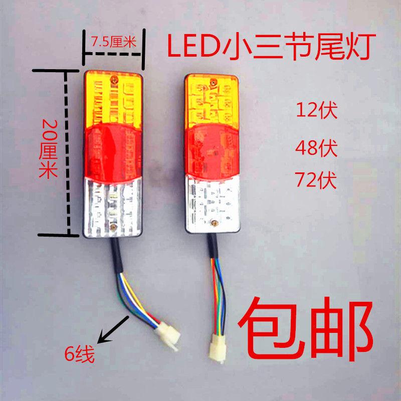 电动摩托三轮车LED后尾灯总成金彭宗申12V伏48V伏60伏6线加厚尾灯