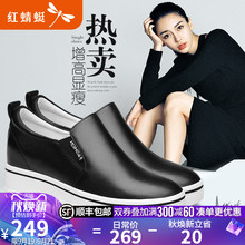Red Dragonfly Shoes Autumn Inner dermis Heightening Small White Shoes Women Flat sole Monopoly Shoes Thick sole Slope heel Casual Shoes
