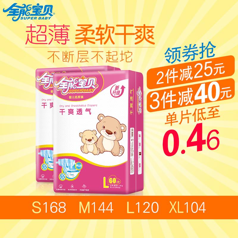 Многоборье ребенок бумага подгузник L новорожденных S сухой M мужской и женщины ребенок XL супер лето разреженный воздух. ребенок моча не мокрый