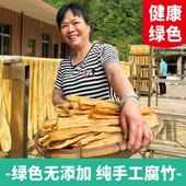 河源客家黄豆腐竹干货土特产豆腐皮纯正手工无添加油豆皮凉拌火锅