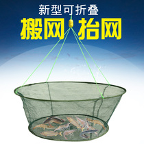 A new type of open folding network fishing cage shrimp cage to catch shrimp nets to catch shrimp fishnet fishing tools