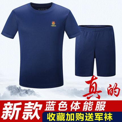 正品消防体能训练服套装07配发火焰蓝体能服夏季男T恤短袖短裤