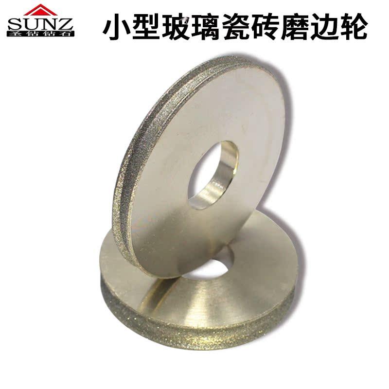 圣钻金刚石电镀磨轮石材磨轮磨边轮玻璃陶瓷云石磨边