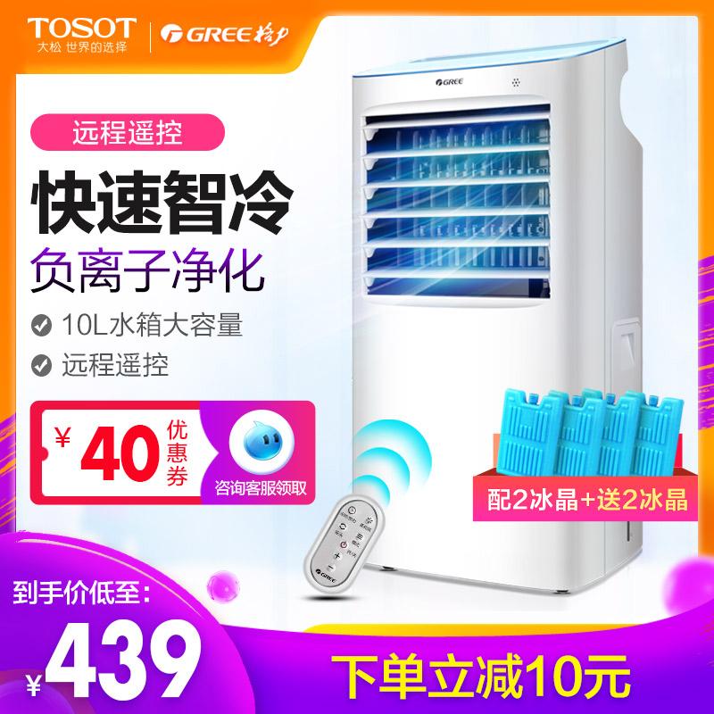 加水空调扇制冷好吗评价