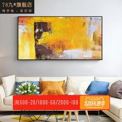78九 玄关手绘装饰画黄色调抽象油画过道走廊纯手工油画 如梦如幻