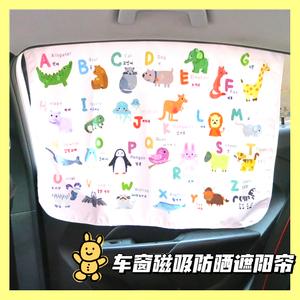 磁吸式汽车窗帘车载磁性侧窗遮阳帘车帘车用卡通儿童防晒遮光帘