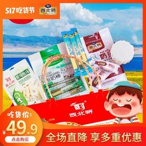 【吃货节】【西北骄】奶片500g内蒙古特产大礼包