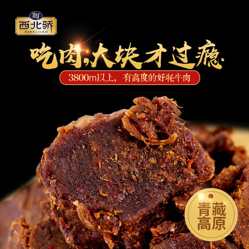 西北骄 青海西藏特产五香麻辣牦牛肉干香辣手撕耗牛肉干零食小吃