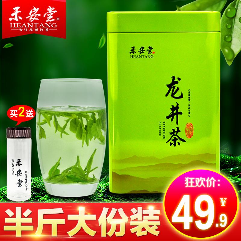 禾安堂 浓香型龙井茶2018新茶叶绿茶正宗春茶西湖250g礼盒