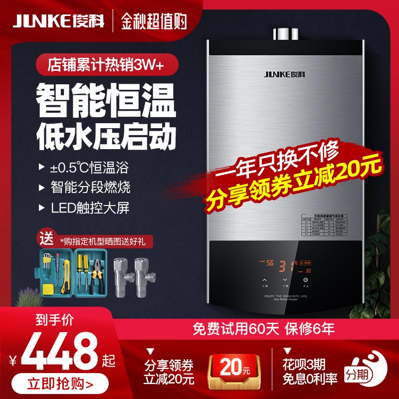 俊科jsq16-p22强排式家用热水器