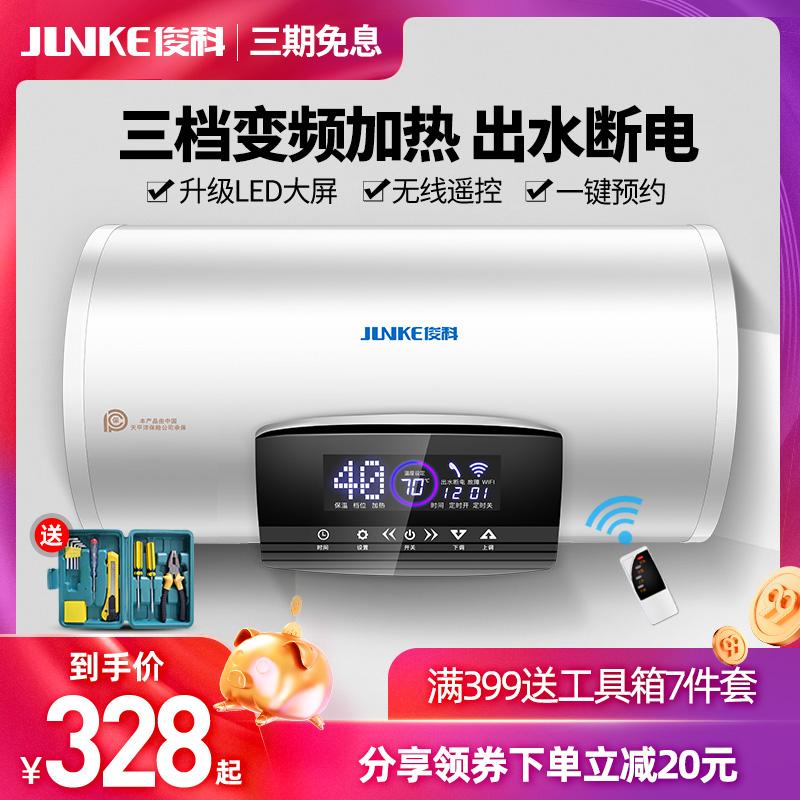 俊科dszf-40jk家用洗澡80电热水器限10000张券