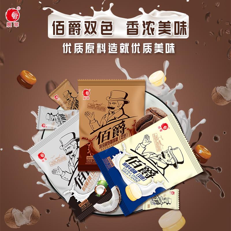 展翠好吃的佰爵糖果椰子/咖啡/牛奶味零食糖休闲办公左茶常备糖果