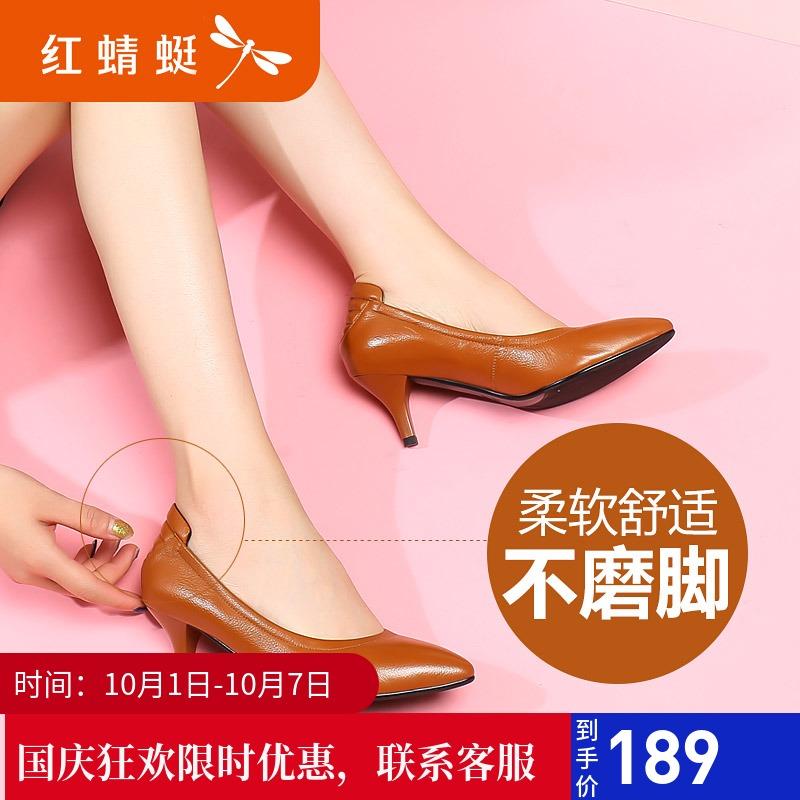 限10000张券红蜻蜓2019秋季新款真皮尖头女鞋