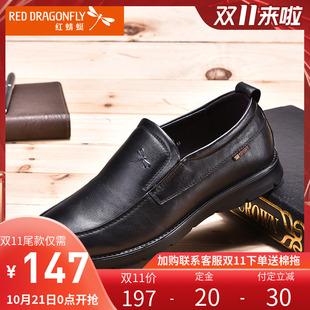 红蜻蜓真皮男鞋圆头套脚头层牛皮商务休闲皮鞋男舒适单鞋爸爸鞋子