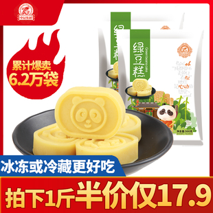 【中冠集团绿豆糕500g】休闲零食四川特产冰绿豆糕茶点绿豆冰糕