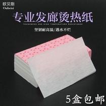 美发店烫发机包杠子烫发隔热棉垫保温棉数码机艾文陶瓷热烫机用