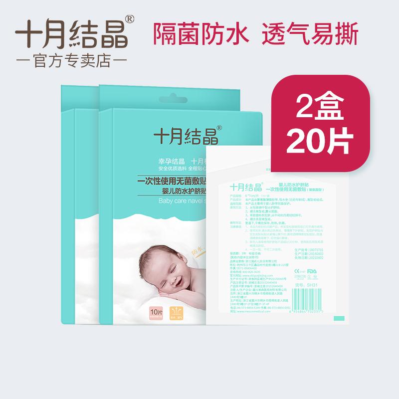 十月结晶婴儿护脐贴新生儿游泳贴洗澡婴幼儿防水贴20片装包邮