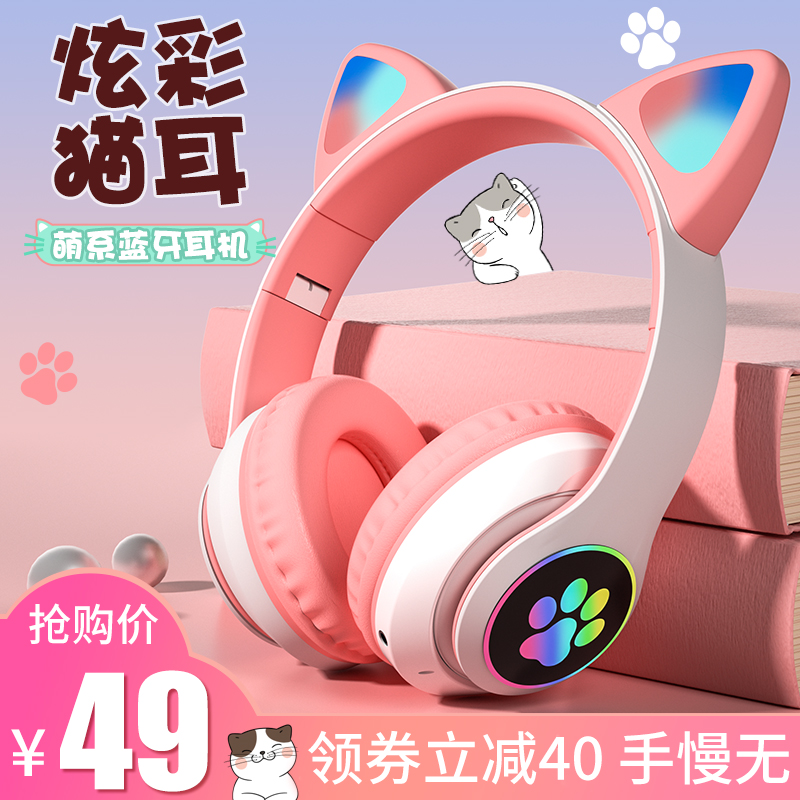 发光耳机头戴式无线蓝牙耳麦猫耳朵可爱潮酷游戏音乐手机电脑带麦女生青少年重低音男学生少女心网红儿童粉色