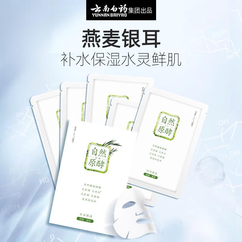 云南白药采之汲补水保湿面膜睡眠补水面膜植物玻尿酸敏感肌女5片
