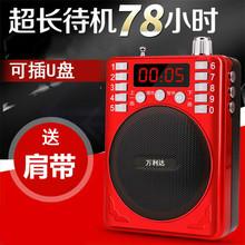 万利达迷你便携式插卡音箱老人唱戏机广场舞扩音器音乐收音机播放