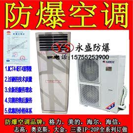 风电基站2P防爆空调1P1.5P 挂机柜机现货 资质齐全图片