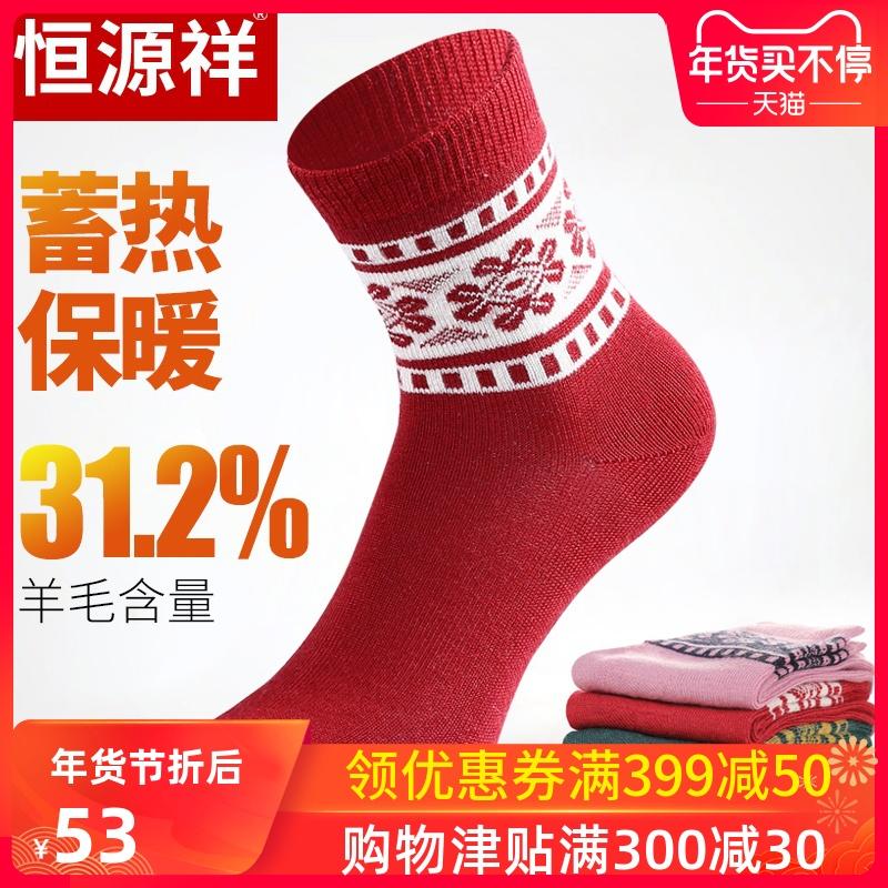 恒源祥羊毛袜子女冬季加厚保暖长筒睡眠袜中老年妈妈秋冬天中筒袜