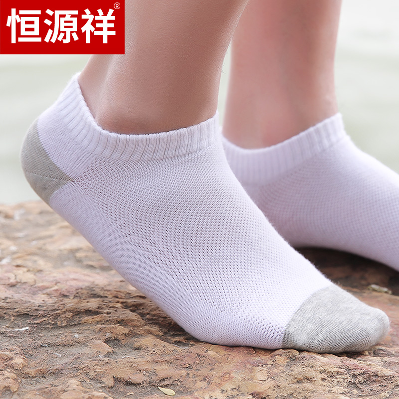 Hengyuanxiang mens boat socks pure cotton deodorant and sweat absorbing summer thin breathable low top invisible cotton socks mens socks