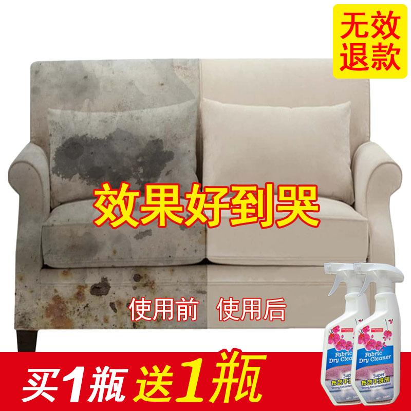 2 бутылка ткань диван моющее средство мыть ковер химчистка одноразовый обеззараживание артефакт домой мощный избежать мойка спрей