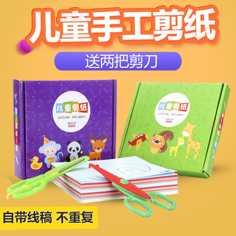 剪纸书儿童手工制作材料3-6岁幼儿园宝宝DIY立体手工剪纸书玩具书