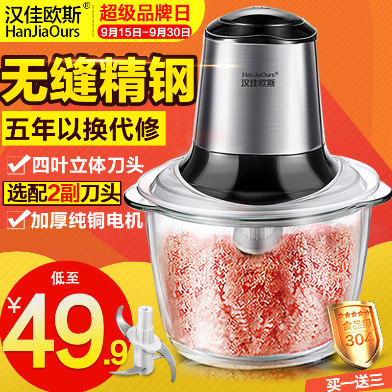 Китайский хорошо европа этот твист мясо машинально бытовой электрический не шевелись нержавеющая сталь начинка блюдо борьба материал причина размешивать чеснок паста грязь устройство небольшой сломанный мясо машинально
