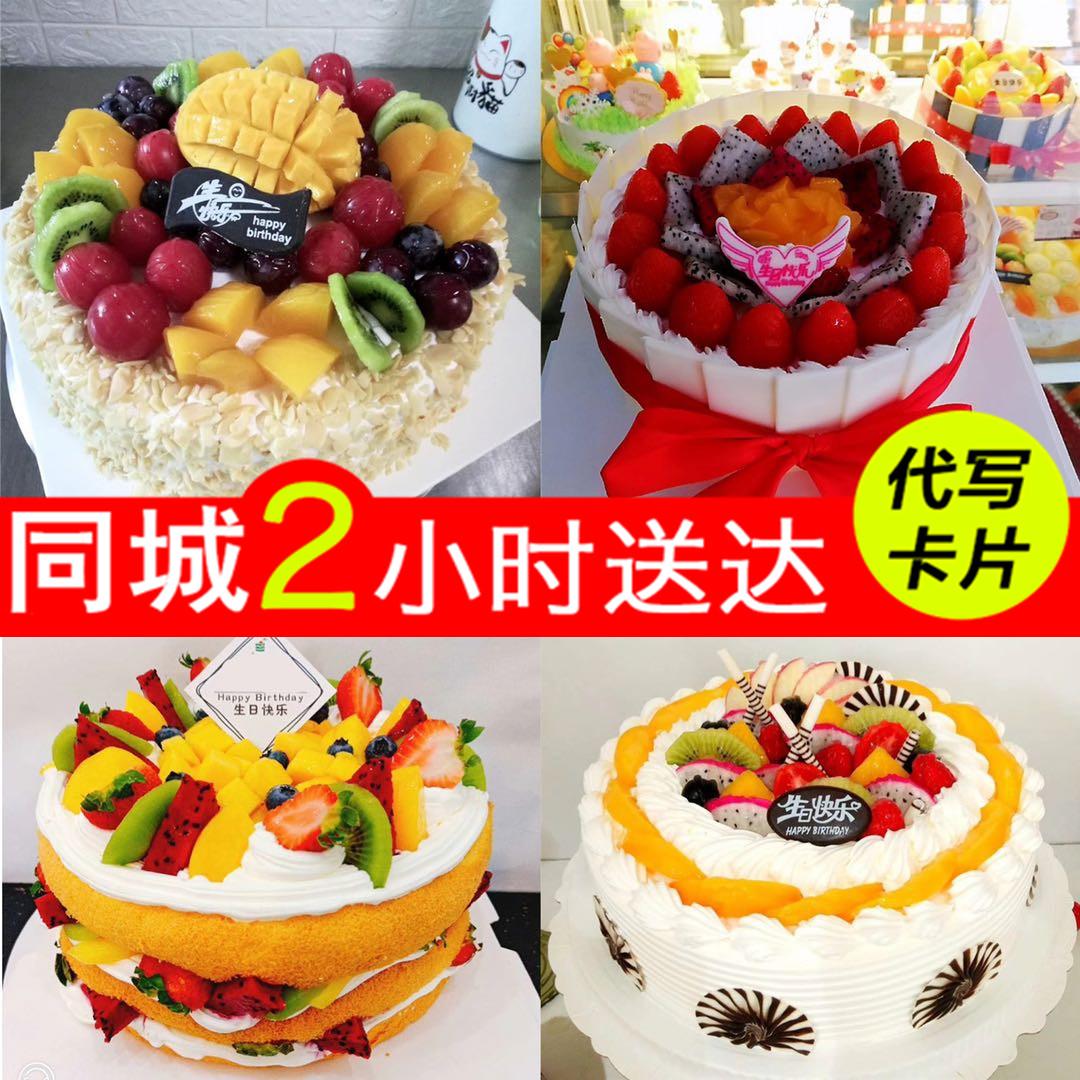 昌吉市奇台县裸蛋糕水果夹层生日蛋糕店吉木萨尔县实体配送店喀什