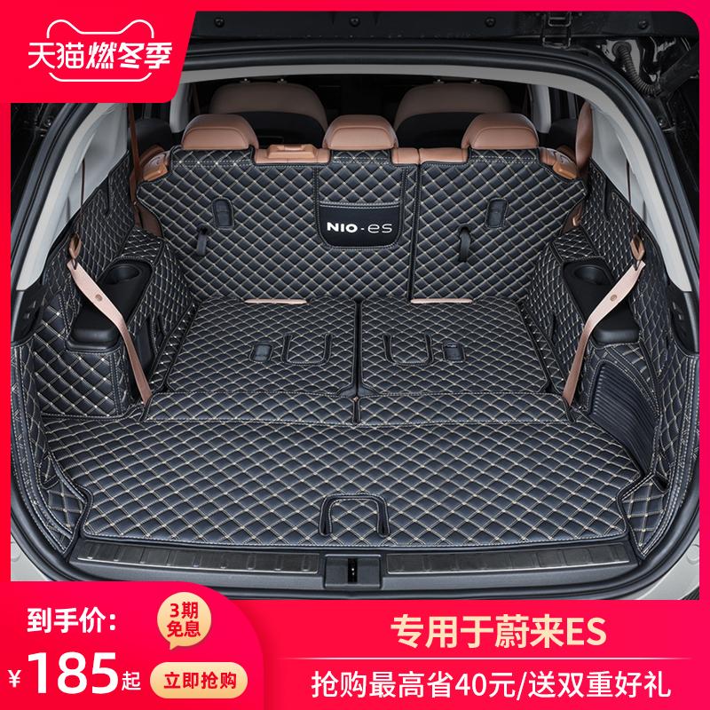 适用蔚来es8后备箱垫es6全包围20款专用汽车七座五防水 ec6尾箱垫