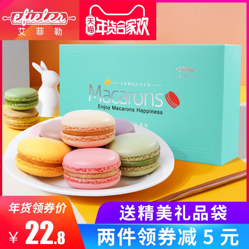 艾菲勒法式马卡龙12枚甜点甜品西式糕点零食点心生日礼盒装