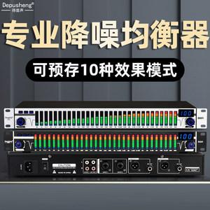 得普声d331数字均衡器家用效果器