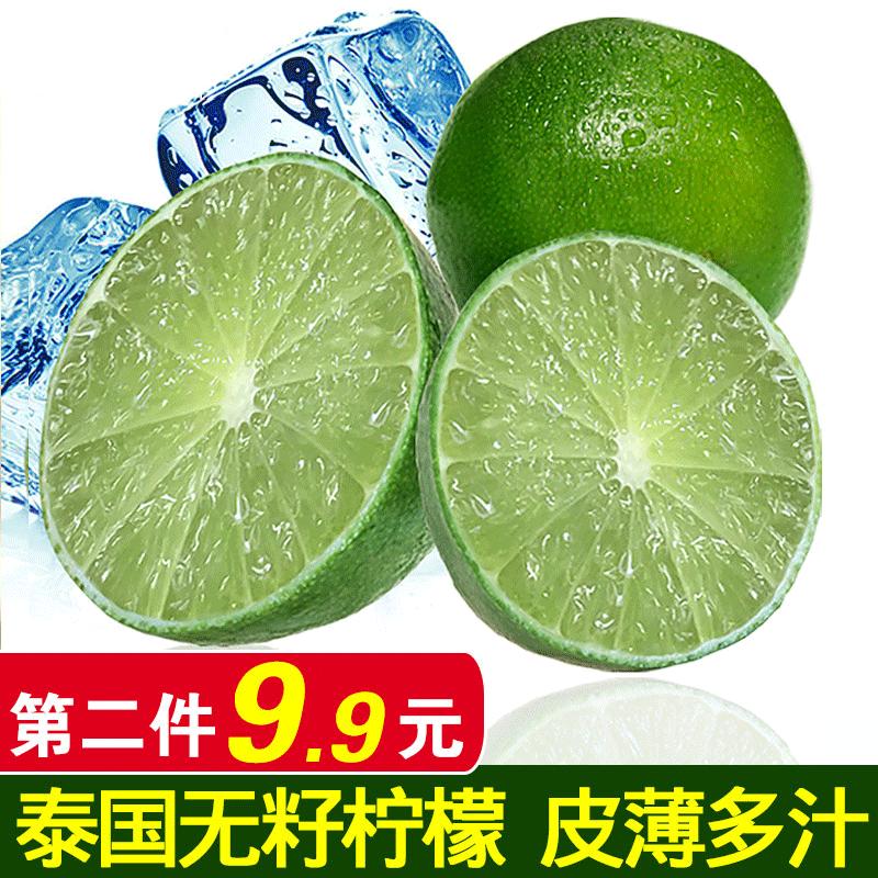 泰国无籽柠檬 新鲜皮薄多汁一级鲜柠檬青柠 青柠檬 新鲜免邮(用42.2元券)