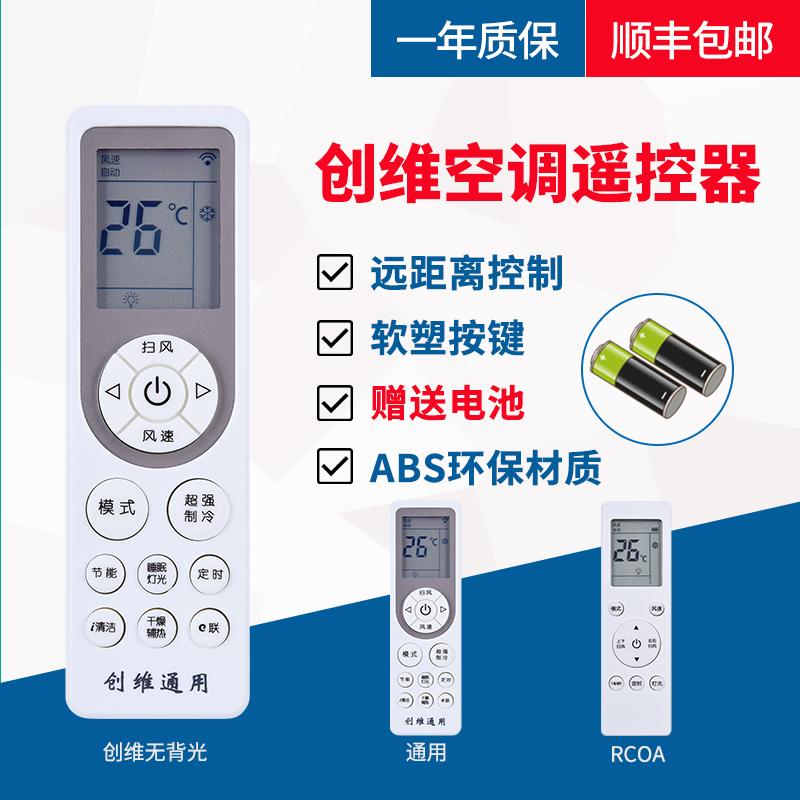 原装accoona适用于创维空调遥控器通用创维RCOA1清悦朗悦朗净天朗天睿空调万能