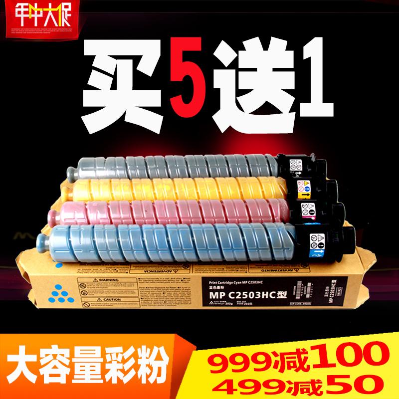 适用大容量理光MPC2011sp粉盒 MP C2503sp C2003sp墨粉 理光C2504 2004SP 2004exSP碳粉 C2503LC型彩色墨粉