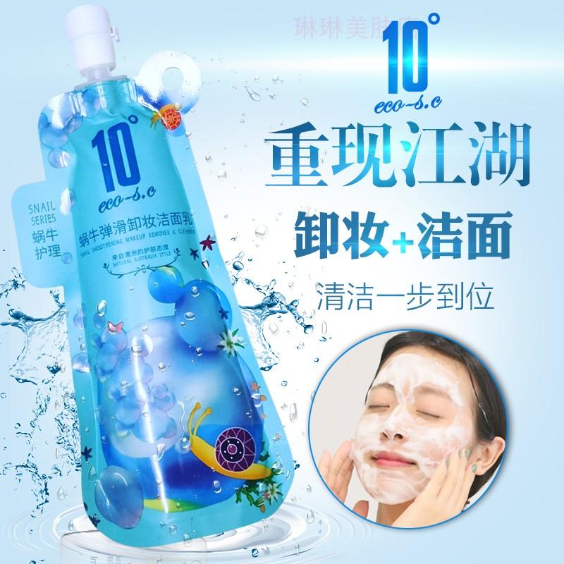 度蝸牛卸妝洗面奶女深層清潔毛孔控油補水溫和泡沫潔面乳護膚品10