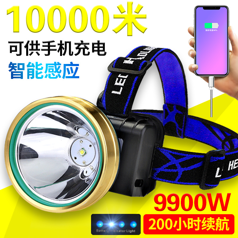 LED頭燈強光充電感應戶外礦燈夜釣魚燈遠射手電筒超亮頭戴式氙氣