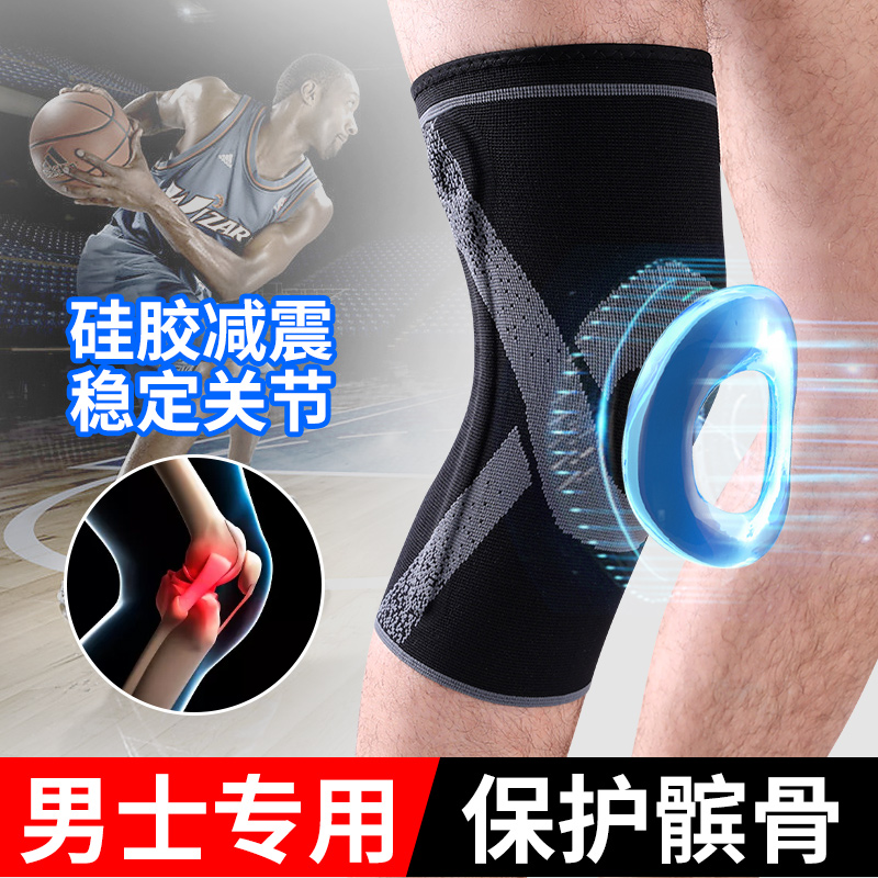 专业护膝男运动篮球健身跑步装备护腿半月板损伤膝盖保护套护具